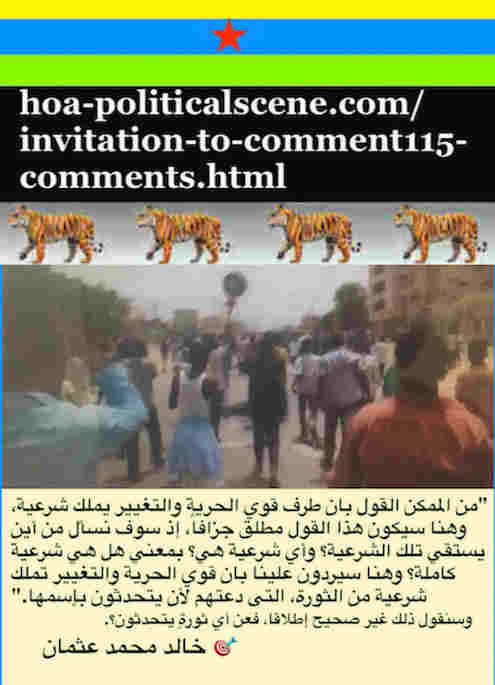 hoa-politicalscene.com/invitation-to-comment115-comments.html: Invitation to Comment 115 Comments: Political agreement between illegitimate Transitional Military Council & Power of Freedom & Change to establish governance structures and institutions in Sudan 17.