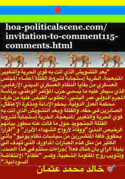 hoa-politicalscene.com/invitation-to-comment115-comments.html: Invitation to Comment 115 Comments: Political agreement between illegitimate Transitional Military Council & Power of Freedom & Change to establish governance structures and institutions in Sudan 23.