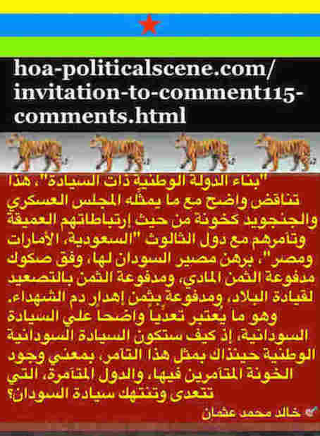 hoa-politicalscene.com/invitation-to-comment115-comments.html: Invitation to Comment 115 Comments: Political agreement between illegitimate Transitional Military Council & Power of Freedom & Change to establish governance structures and institutions in Sudan 29.