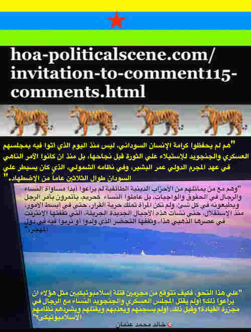 hoa-politicalscene.com/invitation-to-comment115-comments.html: Invitation to Comment 115 Comments: Political agreement between illegitimate Transitional Military Council & Power of Freedom & Change to establish governance structures and institutions in Sudan 42.