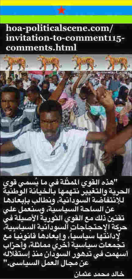 hoa-politicalscene.com/invitation-to-comment115-comments.html: Invitation to Comment 115 Comments: Political agreement between illegitimate Transitional Military Council & Power of Freedom & Change to establish governance structures and institutions in Sudan 6.