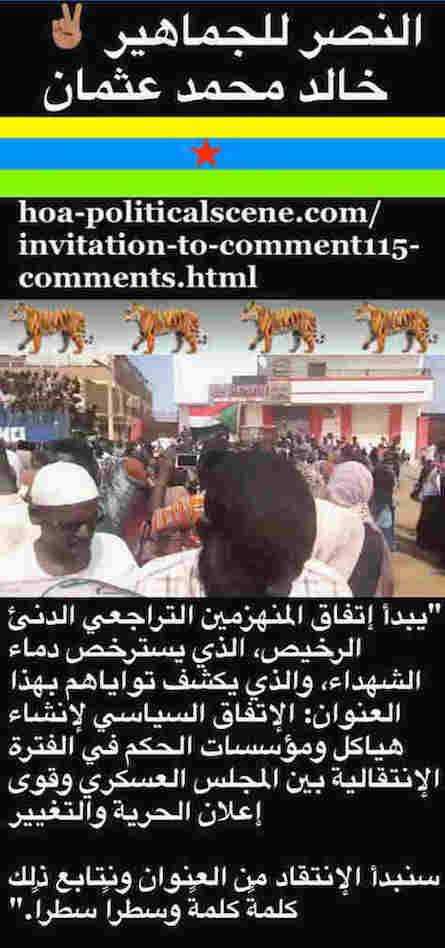 hoa-politicalscene.com/invitation-to-comment115-comments.html: Invitation to Comment 115 Comments: Political agreement between illegitimate Transitional Military Council & Power of Freedom & Change to establish governance structures and institutions in Sudan 2.