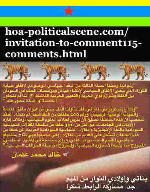 hoa-politicalscene.com/invitation-to-comment115-comments.html: Invitation to Comment 115 Comments: Political agreement between illegitimate Transitional Military Council & Power of Freedom & Change to establish governance structures and institutions in Sudan 22.