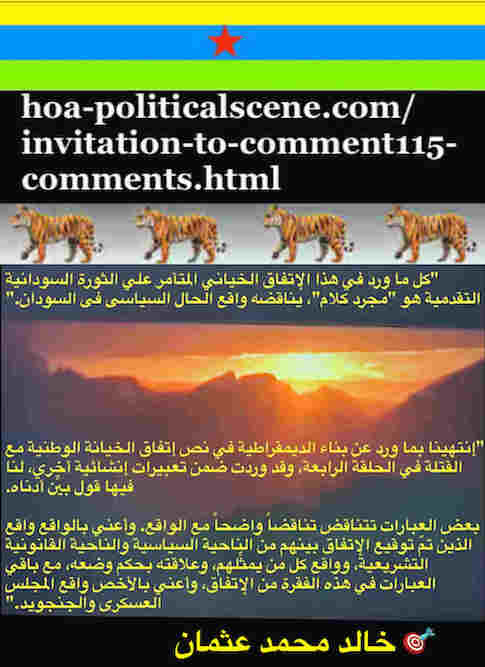 hoa-politicalscene.com/invitation-to-comment115-comments.html: Invitation to Comment 115 Comments: Political agreement between illegitimate Transitional Military Council & Power of Freedom & Change to establish governance structures and institutions in Sudan 28.