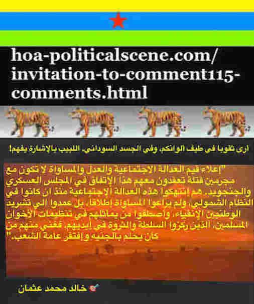hoa-politicalscene.com/invitation-to-comment115-comments.html: Invitation to Comment 115 Comments: Political agreement between illegitimate Transitional Military Council & Power of Freedom & Change to establish governance structures and institutions in Sudan 41.