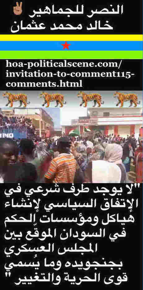 hoa-politicalscene.com/invitation-to-comment115-comments.html: Invitation to Comment 115 Comments: Political agreement between illegitimate Transitional Military Council & Power of Freedom & Change to establish governance structures and institutions in Sudan 1.