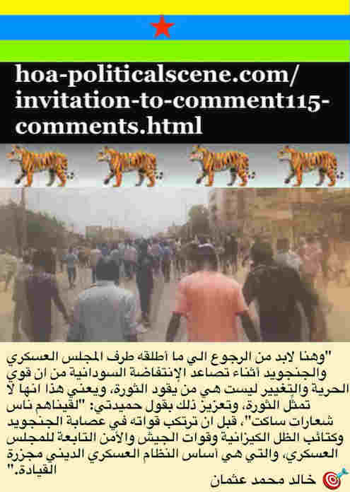 hoa-politicalscene.com/invitation-to-comment115-comments.html: Invitation to Comment 115 Comments: Political agreement between illegitimate Transitional Military Council & Power of Freedom & Change to establish governance structures and institutions in Sudan 18.