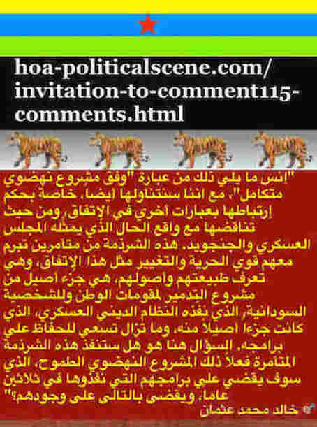 hoa-politicalscene.com/invitation-to-comment115-comments.html: Invitation to Comment 115 Comments: Political agreement between illegitimate Transitional Military Council & Power of Freedom & Change to establish governance structures and institutions in Sudan 30.