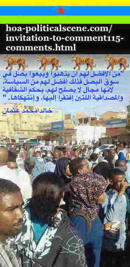 hoa-politicalscene.com/invitation-to-comment115-comments.html: Invitation to Comment 115 Comments: Political agreement between illegitimate Transitional Military Council & Power of Freedom & Change to establish governance structures and institutions in Sudan 7.