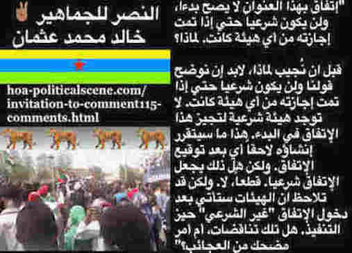hoa-politicalscene.com/invitation-to-comment115-comments.html: Invitation to Comment 115 Comments: Political agreement between illegitimate Transitional Military Council & Power of Freedom & Change to establish governance structures and institutions in Sudan 3.