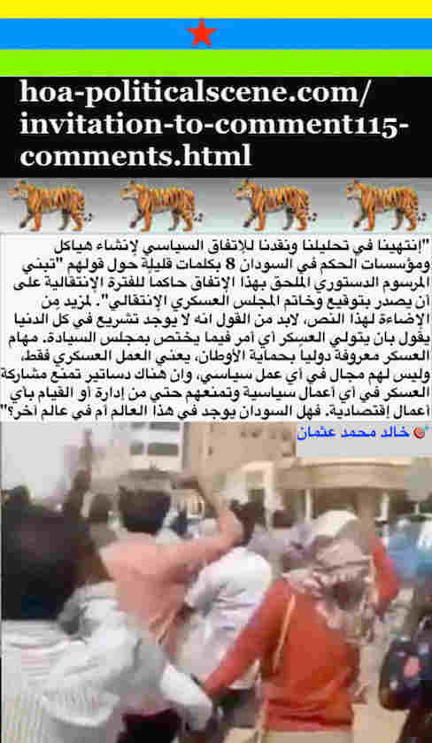 hoa-politicalscene.com/invitation-to-comment115-comments.html: Invitation to Comment 115 Comments: Political agreement between illegitimate Transitional Military Council & Power of Freedom & Change to establish governance structures and institutions in Sudan 72.