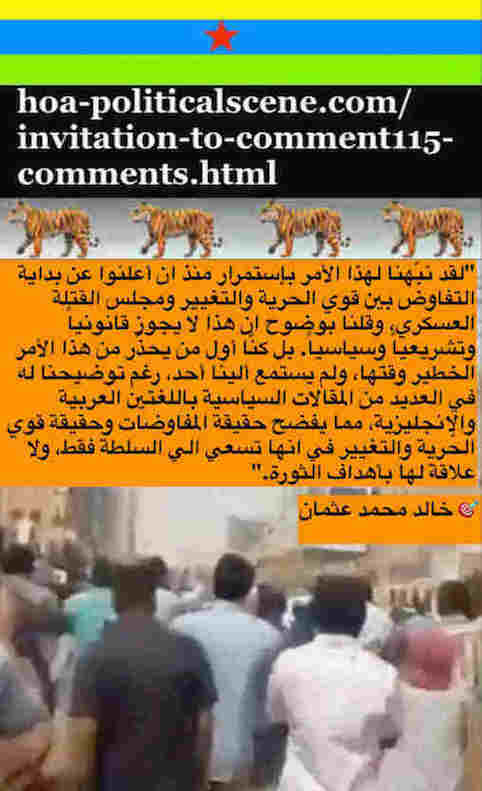 hoa-politicalscene.com/invitation-to-comment115-comments.html: Invitation to Comment 115 Comments: Political agreement between illegitimate Transitional Military Council & Power of Freedom & Change to establish governance structures and institutions in Sudan 73.