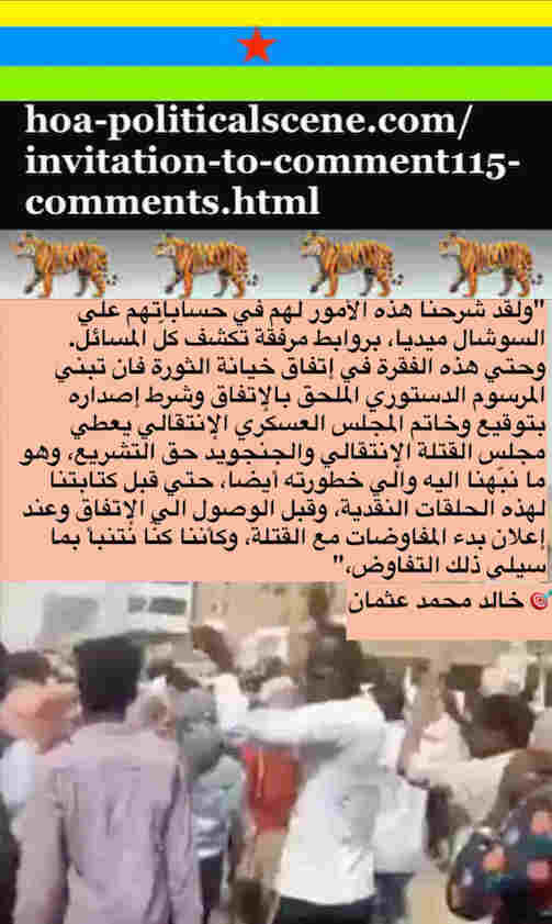 hoa-politicalscene.com/invitation-to-comment115-comments.html: Invitation to Comment 115 Comments: Political agreement between illegitimate Transitional Military Council & Power of Freedom & Change to establish governance structures and institutions in Sudan 74.