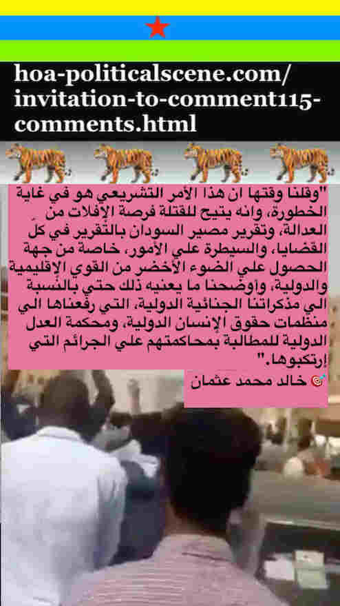 hoa-politicalscene.com/invitation-to-comment115-comments.html: Invitation to Comment 115 Comments: Political agreement between illegitimate Transitional Military Council & Power of Freedom & Change to establish governance structures and institutions in Sudan 75.