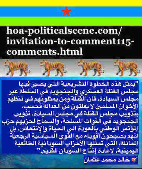 hoa-politicalscene.com/invitation-to-comment115-comments.html: Invitation to Comment 115 Comments: Political agreement between illegitimate Transitional Military Council & Power of Freedom & Change to establish governance structures and institutions in Sudan 77.