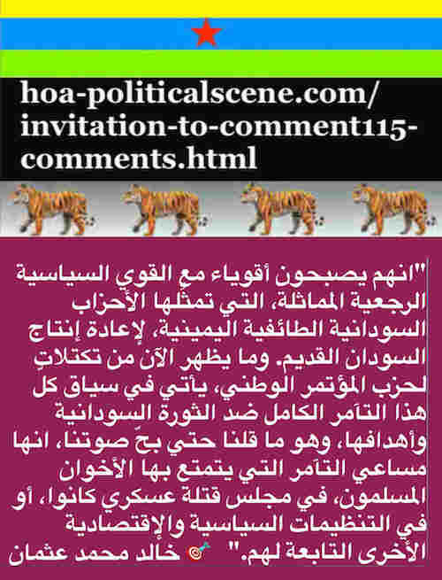 hoa-politicalscene.com/invitation-to-comment115-comments.html: Invitation to Comment 115 Comments: Political agreement between illegitimate Transitional Military Council & Power of Freedom & Change to establish governance structures and institutions in Sudan 78.