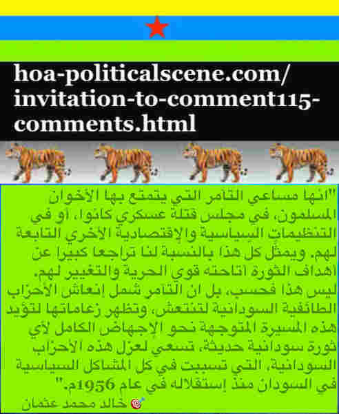 hoa-politicalscene.com/invitation-to-comment115-comments.html: Invitation to Comment 115 Comments: Political agreement between illegitimate Transitional Military Council & Power of Freedom & Change to establish governance structures and institutions in Sudan 79.