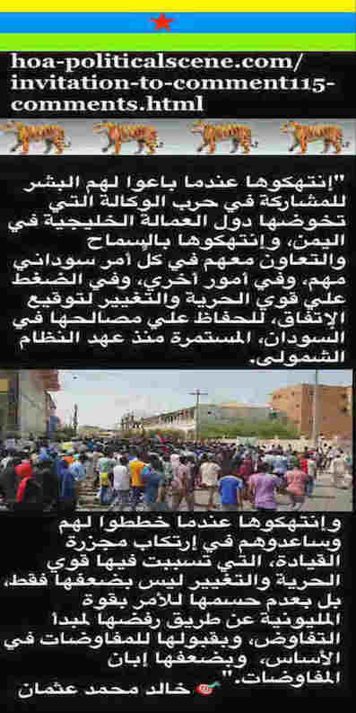 hoa-politicalscene.com/invitation-to-comment115-comments.html: Invitation to Comment 115 Comments: Political agreement between illegitimate Transitional Military Council & Power of Freedom & Change to establish governance structures and institutions in Sudan 83.