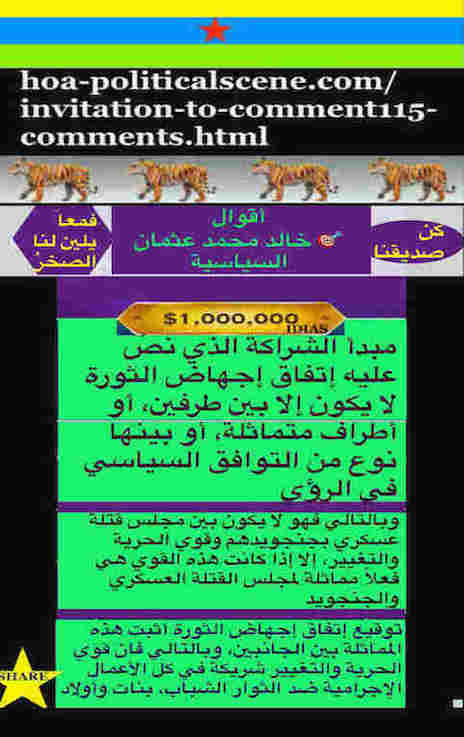 hoa-politicalscene.com/invitation-to-comment115-comments.html: Invitation to Comment 115 Comments: Political agreement between illegitimate Transitional Military Council & Power of Freedom & Change to establish governance structures and institutions in Sudan 84.