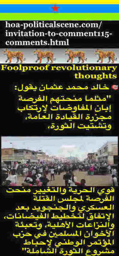 hoa-politicalscene.com/invitation-to-comment115-comments.html: Invitation to Comment 115 Comments: Political agreement between illegitimate Transitional Military Council & Power of Freedom & Change to establish governance structures and institutions in Sudan 85.