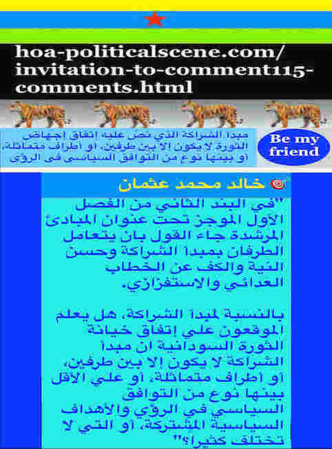 hoa-politicalscene.com/invitation-to-comment115-comments.html: Invitation to Comment 115 Comments: Political agreement between illegitimate Transitional Military Council & Power of Freedom & Change to establish governance structures and institutions in Sudan 86.