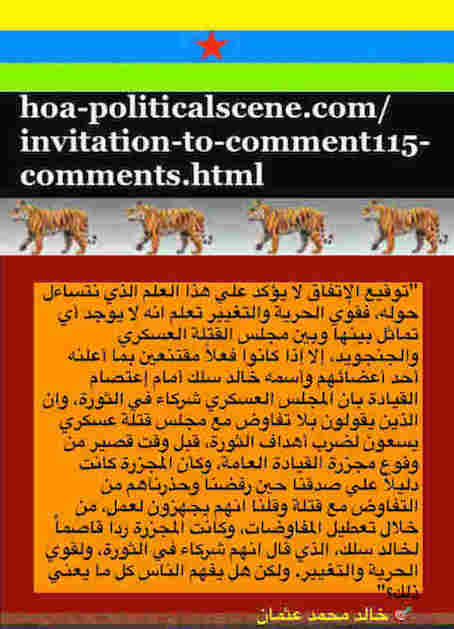hoa-politicalscene.com/invitation-to-comment115-comments.html: Invitation to Comment 115 Comments: Political agreement between illegitimate Transitional Military Council & Power of Freedom & Change to establish governance structures and institutions in Sudan 87.