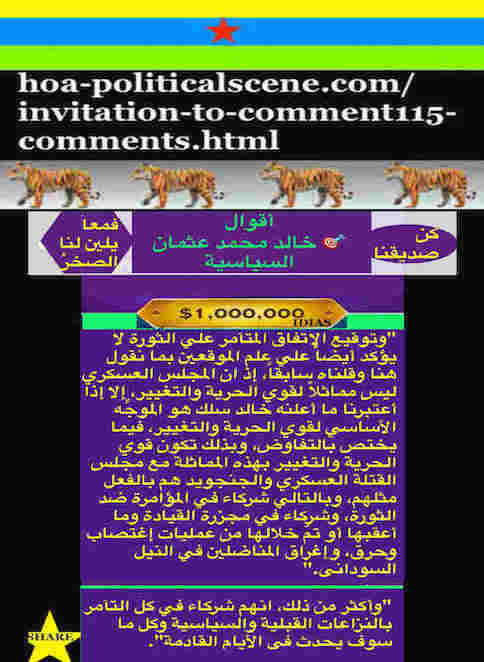 hoa-politicalscene.com/invitation-to-comment115-comments.html: Invitation to Comment 115 Comments: Political agreement between illegitimate Transitional Military Council & Power of Freedom & Change to establish governance structures and institutions in Sudan 88.