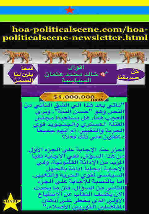 hoa-politicalscene.com/invitation-to-comment115-comments.html: Invitation to Comment 115 Comments: Political agreement between illegitimate Transitional Military Council & Power of Freedom & Change to establish governance structures and institutions in Sudan 90.