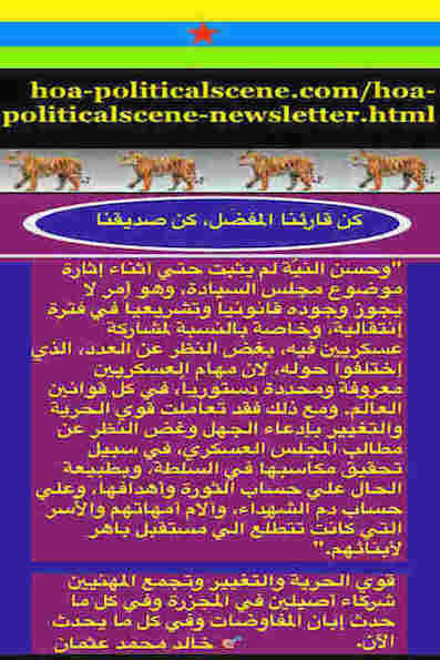 hoa-politicalscene.com/invitation-to-comment115-comments.html: Invitation to Comment 115 Comments: Political agreement between illegitimate Transitional Military Council & Power of Freedom & Change to establish governance structures and institutions in Sudan 92.