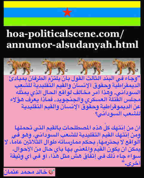 hoa-politicalscene.com/invitation-to-comment115-comments.html: Invitation to Comment 115 Comments: Political agreement between illegitimate Transitional Military Council & Power of Freedom & Change to establish governance structures and institutions in Sudan 94.