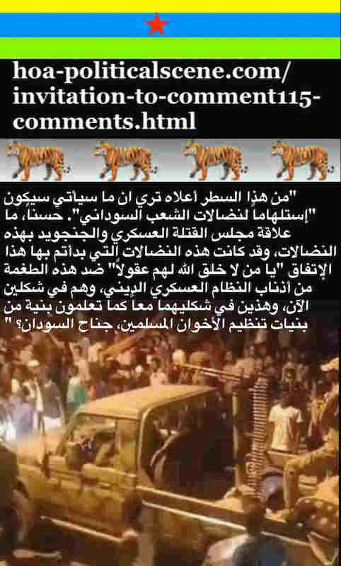 hoa-politicalscene.com/invitation-to-comment115-comments.html: Invitation to Comment 115 Comments: Political agreement between illegitimate Transitional Military Council & Power of Freedom & Change to establish governance structures and institutions in Sudan 10.