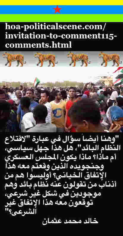 hoa-politicalscene.com/invitation-to-comment115-comments.html: Invitation to Comment 115 Comments: Political agreement between illegitimate Transitional Military Council & Power of Freedom & Change to establish governance structures and institutions in Sudan 14.