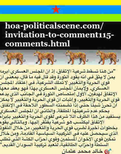 hoa-politicalscene.com/invitation-to-comment115-comments.html: Invitation to Comment 115 Comments: Political agreement between illegitimate Transitional Military Council & Power of Freedom & Change to establish governance structures and institutions in Sudan 19.