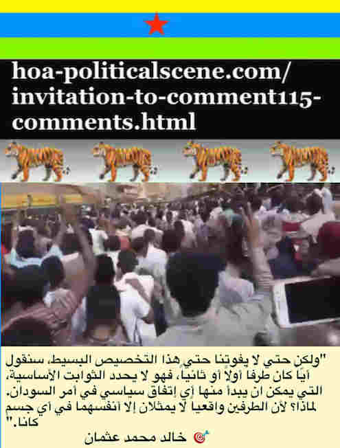 hoa-politicalscene.com/invitation-to-comment115-comments.html: Invitation to Comment 115 Comments: Political agreement between illegitimate Transitional Military Council & Power of Freedom & Change to establish governance structures and institutions in Sudan 20.