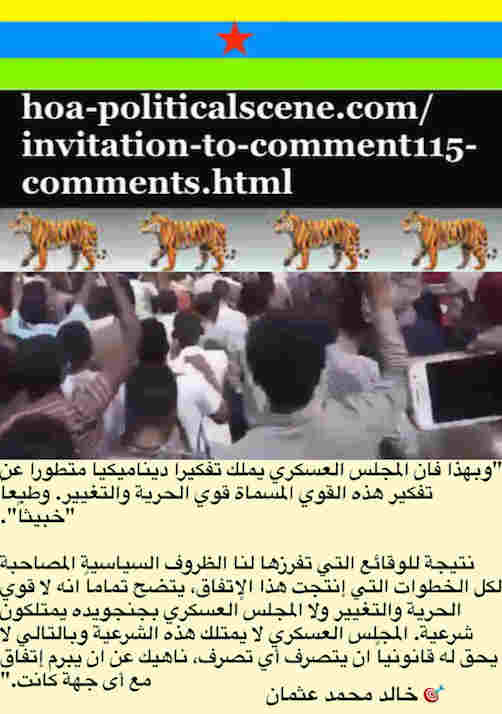hoa-politicalscene.com/invitation-to-comment115-comments.html: Invitation to Comment 115 Comments: Political agreement between illegitimate Transitional Military Council & Power of Freedom & Change to establish governance structures and institutions in Sudan 21.