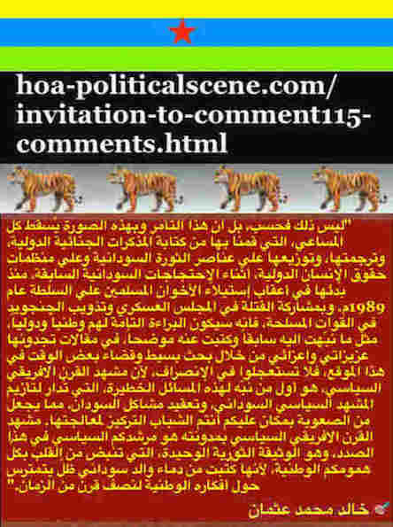 hoa-politicalscene.com/invitation-to-comment115-comments.html: Invitation to Comment 115 Comments: Political agreement between illegitimate Transitional Military Council & Power of Freedom & Change to establish governance structures and institutions in Sudan 25.