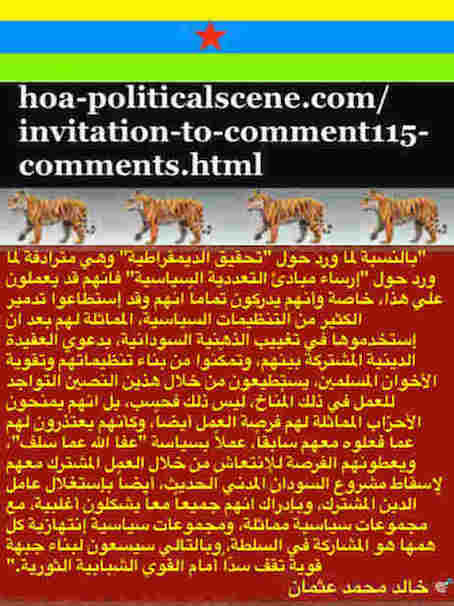 hoa-politicalscene.com/invitation-to-comment115-comments.html: Invitation to Comment 115 Comments: Political agreement between illegitimate Transitional Military Council & Power of Freedom & Change to establish governance structures and institutions in Sudan 26.
