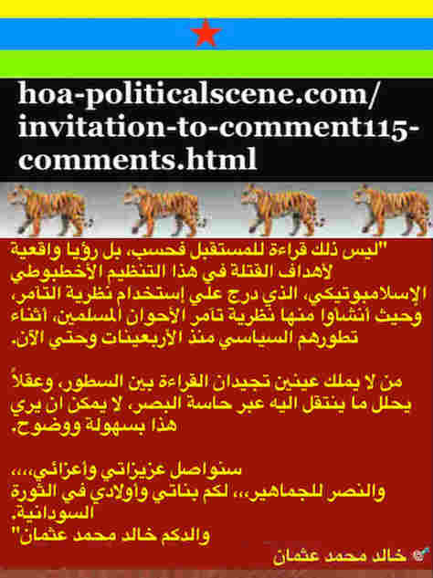 hoa-politicalscene.com/invitation-to-comment115-comments.html: Invitation to Comment 115 Comments: Political agreement between illegitimate Transitional Military Council & Power of Freedom & Change to establish governance structures and institutions in Sudan 27.