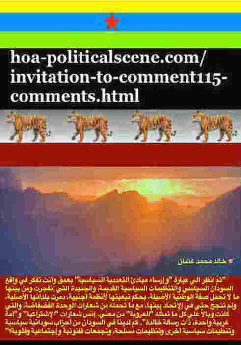hoa-politicalscene.com/invitation-to-comment115-comments.html: Invitation to Comment 115 Comments: Political agreement between illegitimate Transitional Military Council & Power of Freedom & Change to establish governance structures and institutions in Sudan 31.