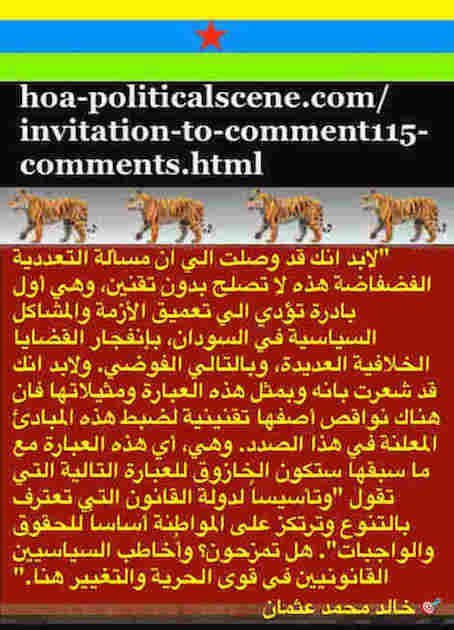 hoa-politicalscene.com/invitation-to-comment115-comments.html: Invitation to Comment 115 Comments: Political agreement between illegitimate Transitional Military Council & Power of Freedom & Change to establish governance structures and institutions in Sudan 32.