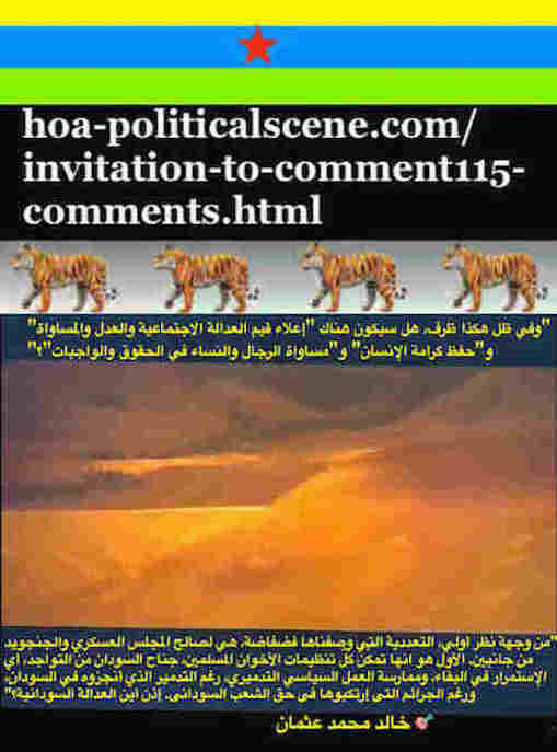 hoa-politicalscene.com/invitation-to-comment115-comments.html: Invitation to Comment 115 Comments: Political agreement between illegitimate Transitional Military Council & Power of Freedom & Change to establish governance structures and institutions in Sudan 33.