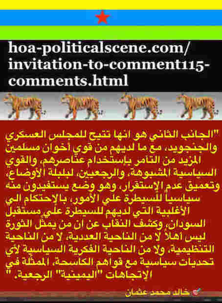 hoa-politicalscene.com/invitation-to-comment115-comments.html: Invitation to Comment 115 Comments: Political agreement between illegitimate Transitional Military Council & Power of Freedom & Change to establish governance structures and institutions in Sudan 34.