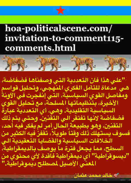 hoa-politicalscene.com/invitation-to-comment115-comments.html: Invitation to Comment 115 Comments: Political agreement between illegitimate Transitional Military Council & Power of Freedom & Change to establish governance structures and institutions in Sudan 35.