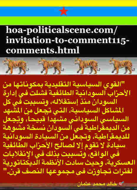 hoa-politicalscene.com/invitation-to-comment115-comments.html: Invitation to Comment 115 Comments: Political agreement between illegitimate Transitional Military Council & Power of Freedom & Change to establish governance structures and institutions in Sudan 36.