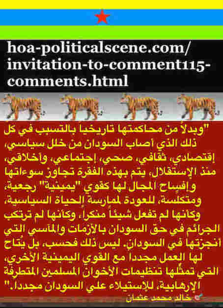 hoa-politicalscene.com/invitation-to-comment115-comments.html: Invitation to Comment 115 Comments: Political agreement between illegitimate Transitional Military Council & Power of Freedom & Change to establish governance structures and institutions in Sudan 37.