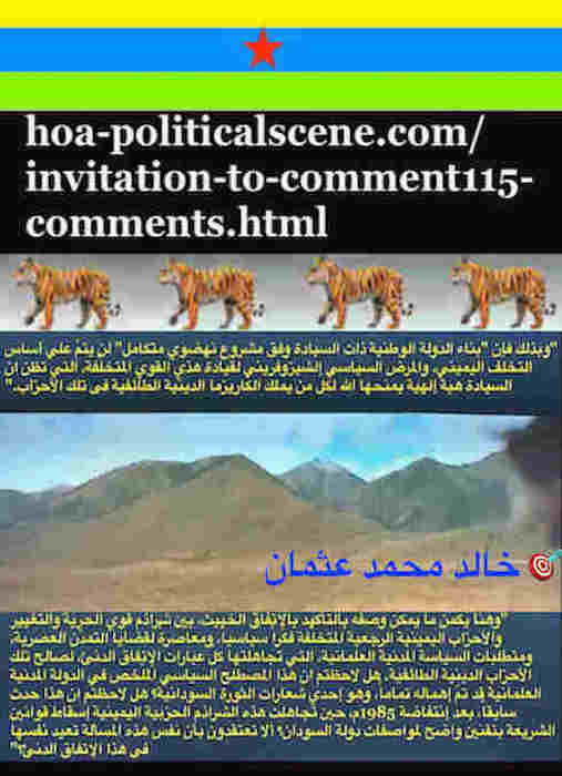hoa-politicalscene.com/invitation-to-comment115-comments.html: Invitation to Comment 115 Comments: Political agreement between illegitimate Transitional Military Council & Power of Freedom & Change to establish governance structures and institutions in Sudan 38.