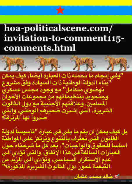 hoa-politicalscene.com/invitation-to-comment115-comments.html: Invitation to Comment 115 Comments: Political agreement between illegitimate Transitional Military Council & Power of Freedom & Change to establish governance structures and institutions in Sudan 39.