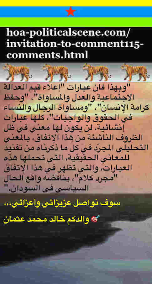hoa-politicalscene.com/invitation-to-comment115-comments.html: Invitation to Comment 115 Comments: Political agreement between illegitimate Transitional Military Council & Power of Freedom & Change to establish governance structures and institutions in Sudan 40.