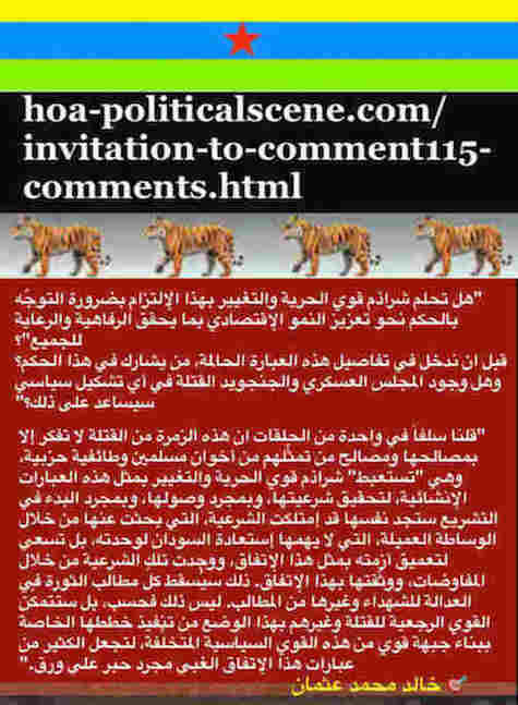 hoa-politicalscene.com/invitation-to-comment115-comments.html: Invitation to Comment 115 Comments: Political agreement between illegitimate Transitional Military Council & Power of Freedom & Change to establish governance structures and institutions in Sudan 45.