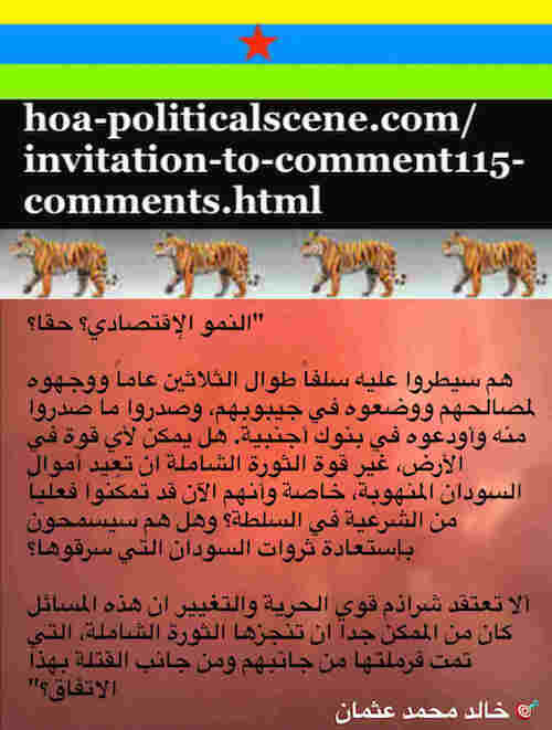 hoa-politicalscene.com/invitation-to-comment115-comments.html: Invitation to Comment 115 Comments: Political agreement between illegitimate Transitional Military Council & Power of Freedom & Change to establish governance structures and institutions in Sudan 46.